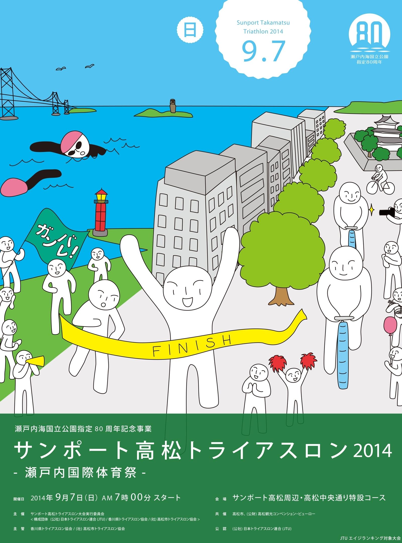 takamatsu_poster_2014_1600