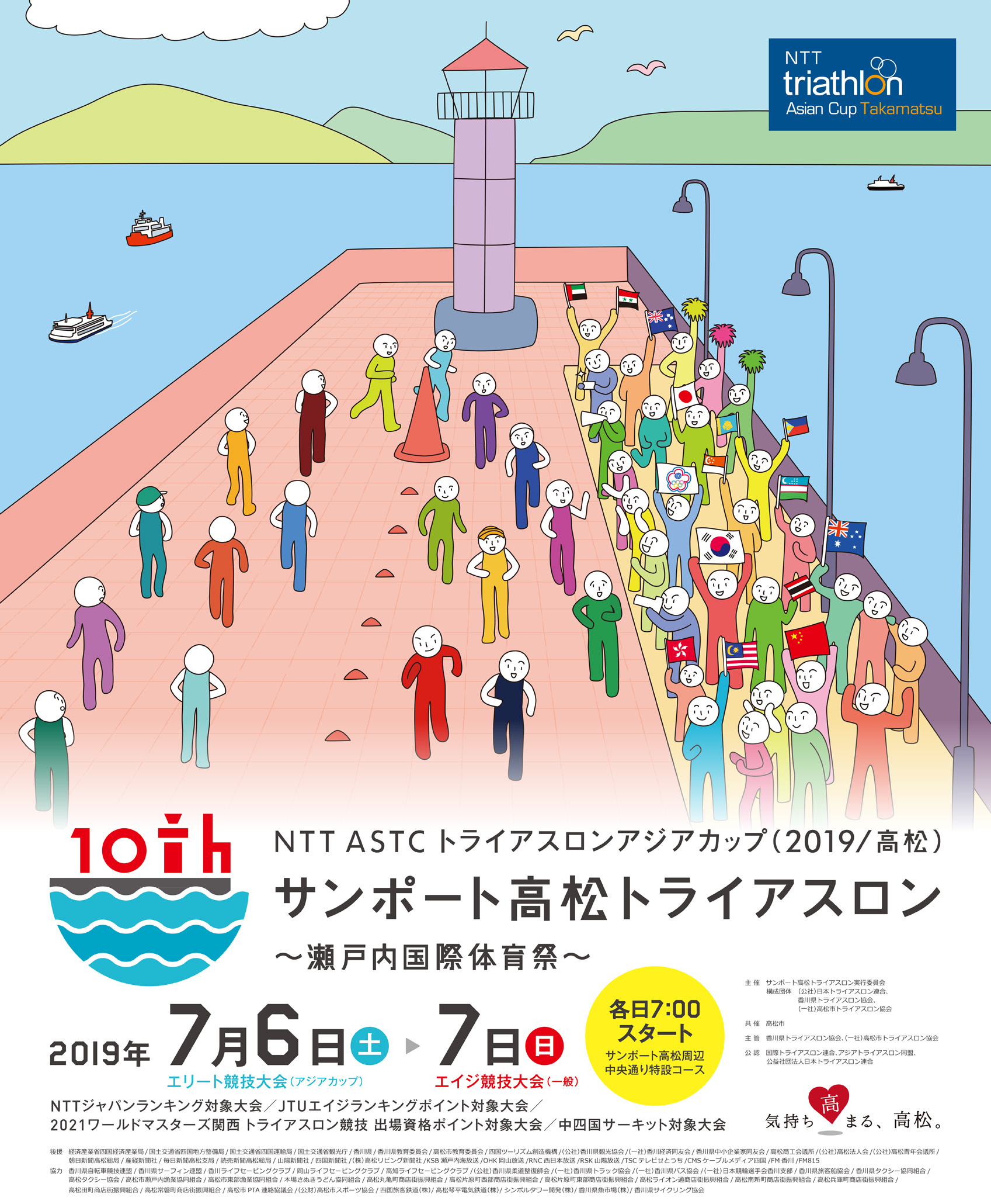 triathlon2019_本番A1poster_入稿