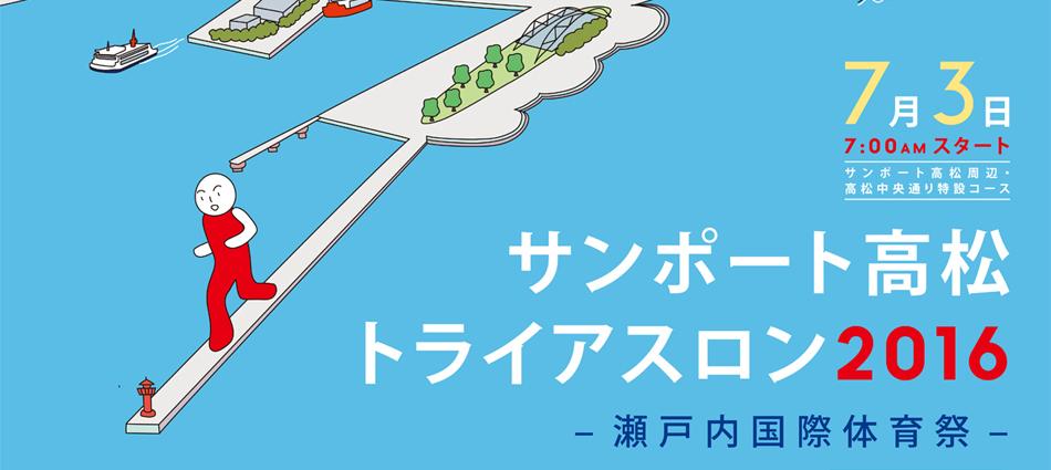 Sunport Takamatsu Triathlon Poster 2016