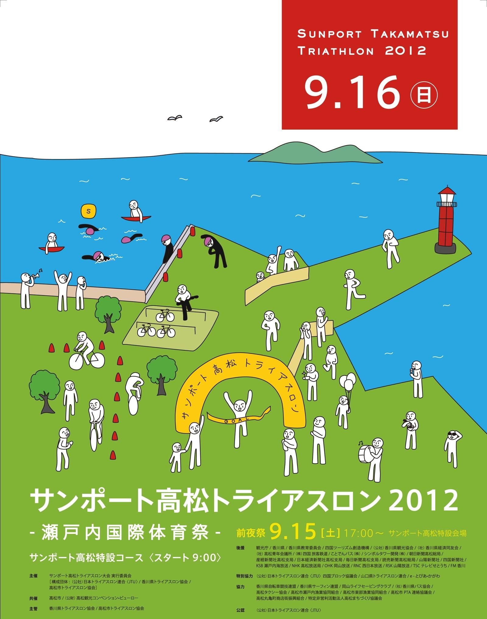 takamatsu_poster_2012_1600