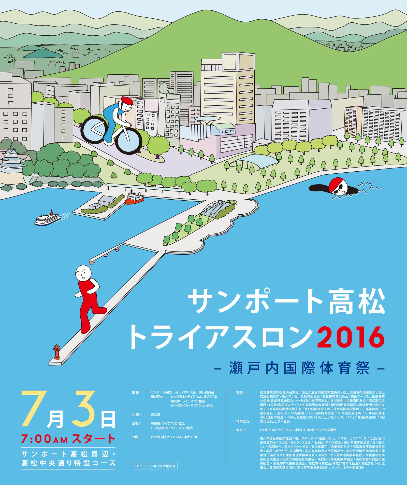takamatsu_poster_2016_1600