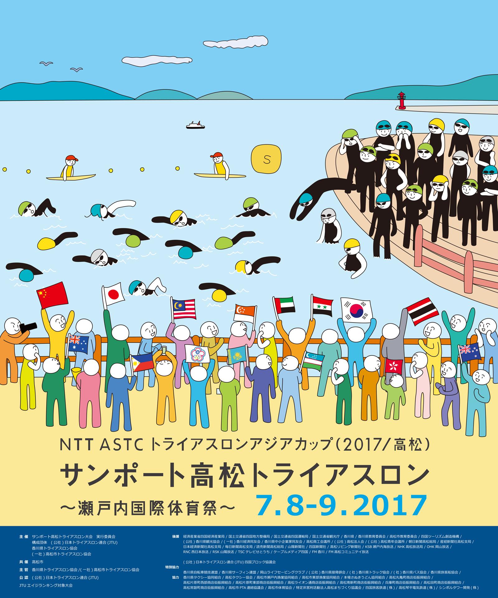 takamatsu_poster_2017_1600